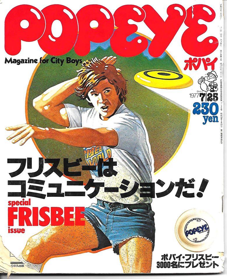 TeamUSA_Japan1977b